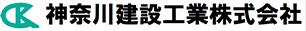 神奈川建設工業株式会社 県央営業所