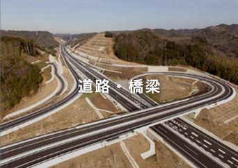 道路・橋梁