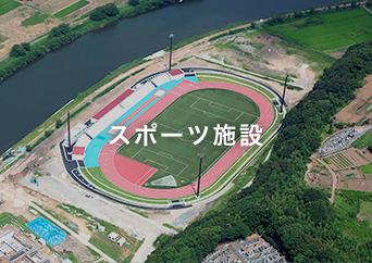 スポーツ施設