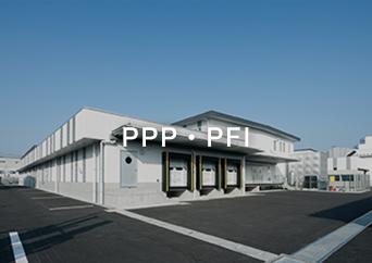 PPP・PFI